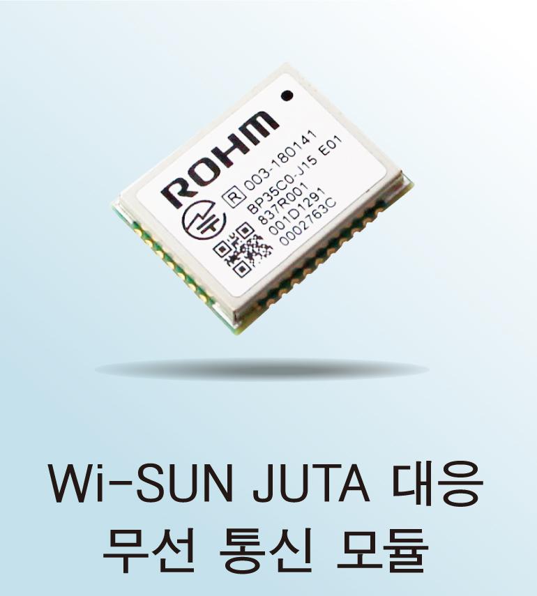 Wi-SUN JUTA 대응 무선 통신 모듈