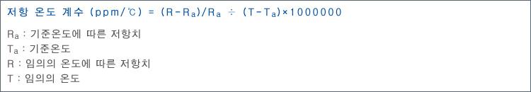 저항 온도 계수 (ppm/℃) = (R-Ra)/Ra ÷ (T-Ta)×1000000
